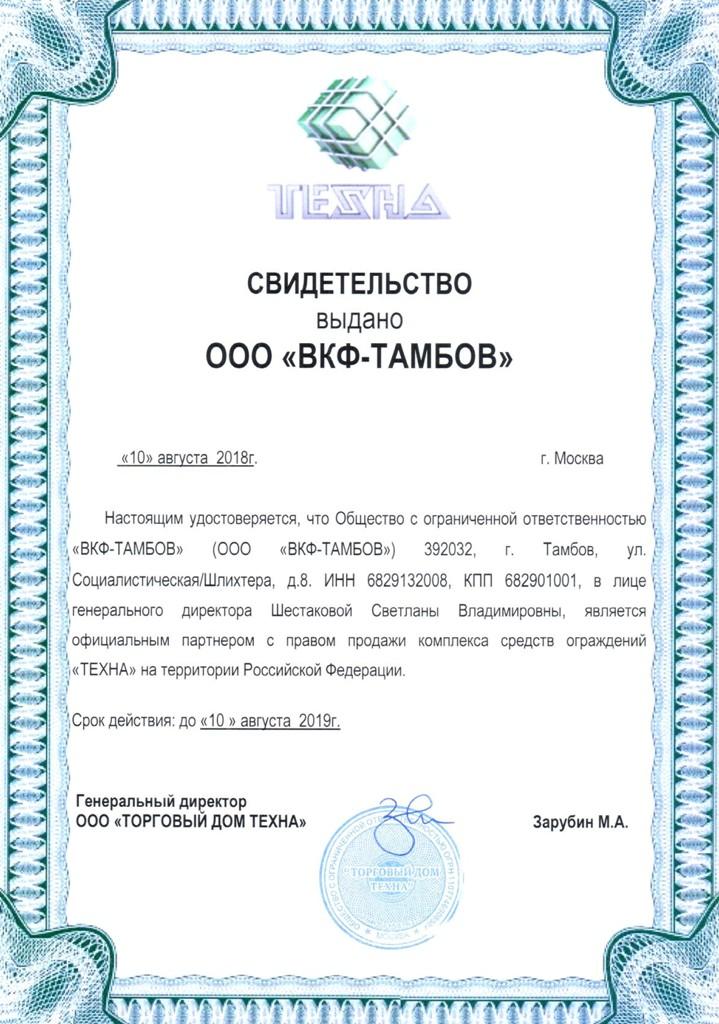 Сертификат партнера ТЕХНА