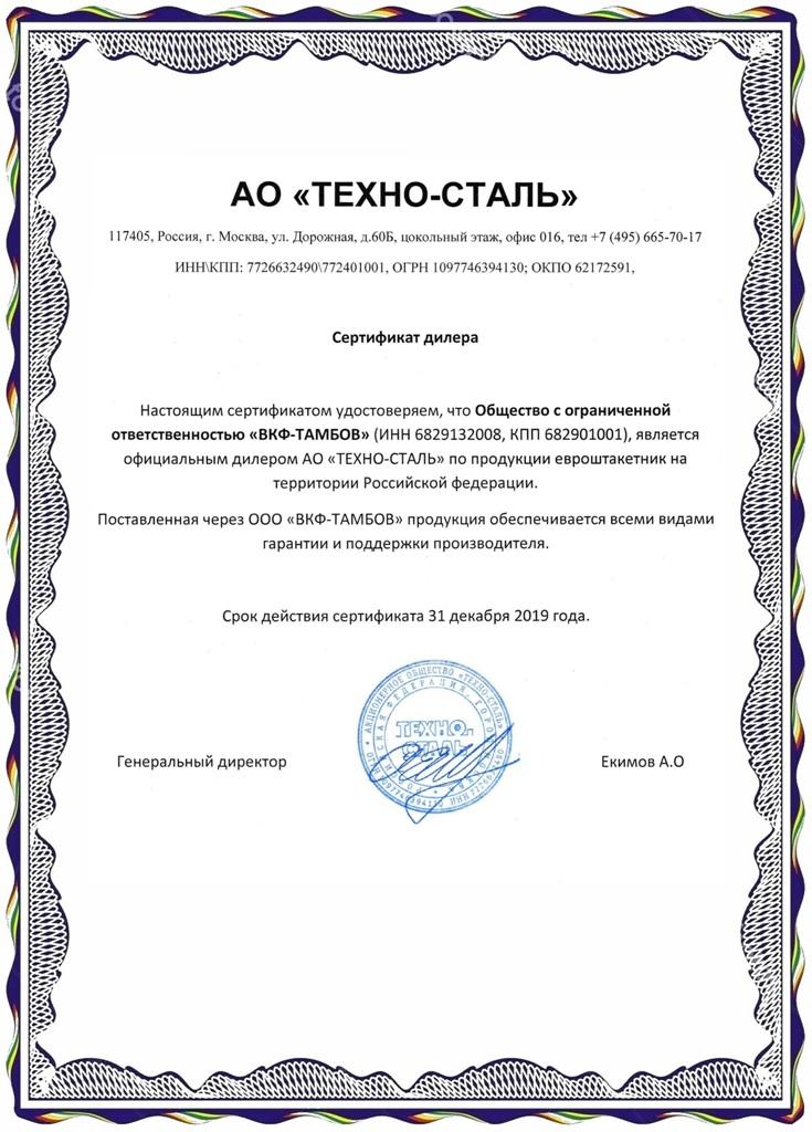 Сертификат Техно-Сталь