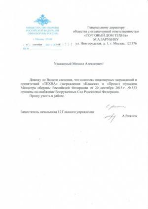 Сертификация МО