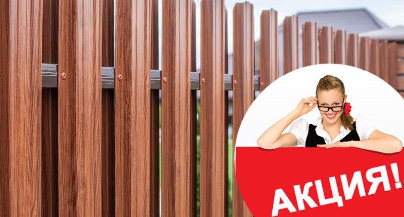 Скидка на забор из штакетника